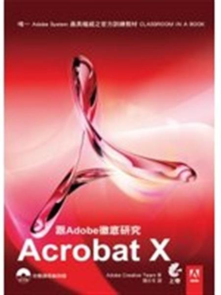 (二手書)跟Adobe徹底研究Acrobat X