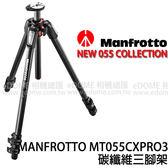 MANFROTTO 曼富圖 MT 055CXPRO3 贈腳架套 (24期0利率 免運 正成公司貨) 新款055系列 碳纖維三腳架