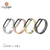 【愛瘋潮】mijobs 小米手環 3 不鏽鋼腕帶(竹節款) 不鏽鋼精拋細磨