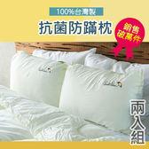 戀家小舖 台灣製蠶絲蛋白抗菌防蹣枕頭 兩入