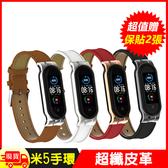 小米手環5超纖PU皮革錶帶腕帶皮製錶帶 替換錶帶 贈手環保護膜