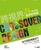 (二手書)跨視界:24位設計師的跨界新思維