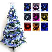 【摩達客】幸福5尺/5呎(150cm)一般型裝飾綠聖誕樹 (+藍銀色系配件+100燈LED燈1串)