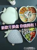 糖果盒 創意小麥秸稈乾果盤分格帶蓋糖果盒零食盤子客廳家用禮品水果盤 名創家居