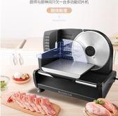 志高羊肉卷切片機家用電動小型火鍋牛羊肉片機手動刨肥牛卷切肉機QM『艾麗花園』
