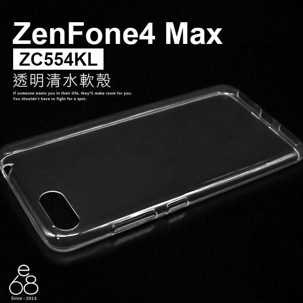 E68精品館 透明殼 ASUS ZenFone4 Max ZC554KL X00ID 手機殼 TPU 軟殼 隱形 全包覆 保護套 裸機 清水套 無掀蓋