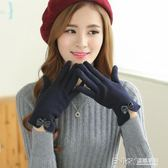 韓版手套女冬季可愛保暖開車分指觸屏棉手套加絨加厚騎車手套學生 溫暖享家