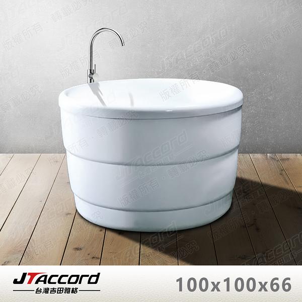 【台灣吉田】1601-100 圓形壓克力獨立浴缸100x100x66cm