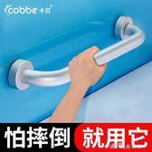 浴室太空鋁浴缸無障礙扶手 衛生間老人安全廁所馬桶防滑拉手 小確幸生活館