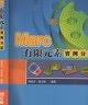 二手書R2YB 2006年10月初版一刷《Marc有限元素實例分析》陳信吉 全華