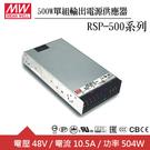 MW明緯 RSP-500-48 48V單組輸出電源供應器(500W)