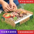 烤肉架 一次性燒烤爐家用無煙室內戶外野餐木炭簡易便攜小型迷你烤肉架 果果生活館