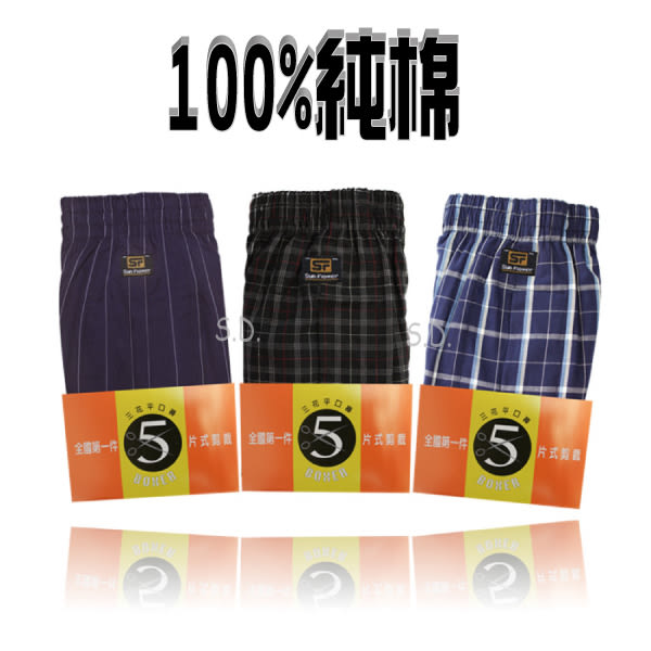 Sun Flower 三花五片式平口褲(大人.小孩皆可)