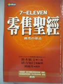 【書寶二手書T8/財經企管_KQX】7-ELEVEN零售聖經_鈴木敏文、緒方知行