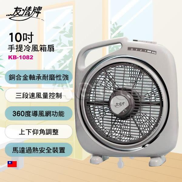 豬頭電器(^OO^) - 友情牌 10吋手提冷風箱扇【KB-1082】