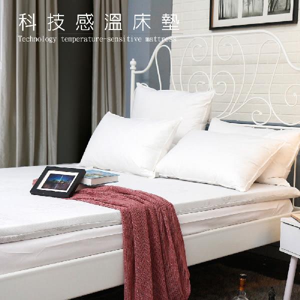 R.Q.POLO 科技感溫/竹炭記憶床墊/零壓力慢回彈/台灣製造(雙人加大6x6尺)