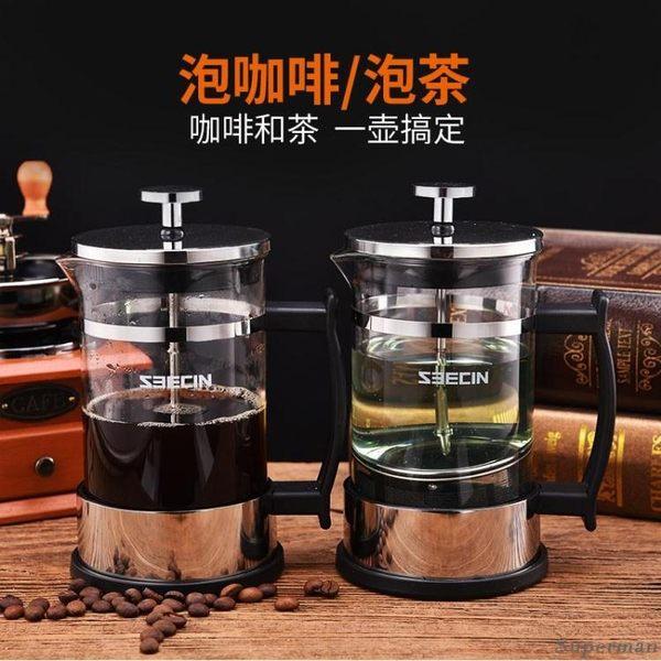 法式濾壓壺 - 不銹鋼手沖咖啡壺家用法式濾壓壺咖啡過濾杯沖茶器【快速出貨超夯八折】