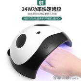 美甲光療烤機led光療機感應熊貓燈紫外線甲油膠美甲光療烤燈  智聯