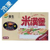 喜生黑胡椒豬米漢堡3入盒(160g/個)【愛買冷凍】