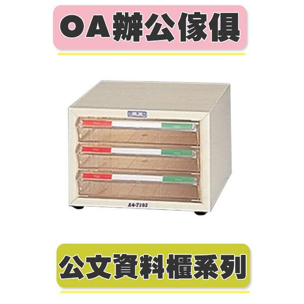 西瓜籽【辦公傢俱】A4-7103 單排 文件櫃 公文櫃