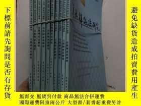 二手書博民逛書店自然辯證法研究罕見2014 1-6 8 10 11 12 10本