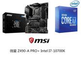 微星 Z490-A PRO+ Intel I7-10700K【刷卡分期價】
