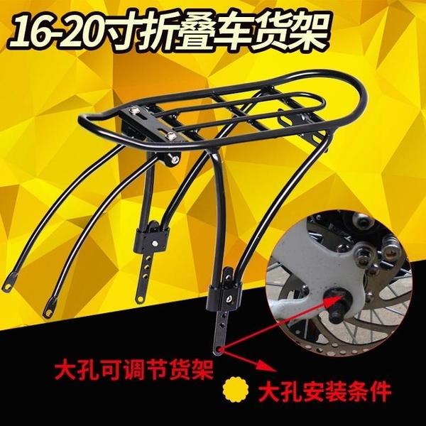 14-20寸折疊自行車貨架後座配件