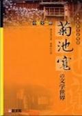 (二手書)菊池寬的文學世界(25K平)