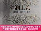 二手書博民逛書店罕見滋潤上海Y276416 王厥軒 上海世紀出版社 出版2015
