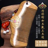 古宣木梳天然綠檀木梳子防靜電按摩脫髮 送女友生日禮物刻字木梳 至簡元素