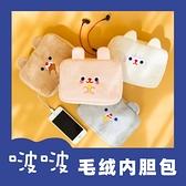 啵啵數碼包可愛毛絨兔子小熊筆記本電源包充電器數據線手機收納包 錢夫人小舖
