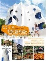 二手書博民逛書店 《青青小熊旅遊札記》 R2Y ISBN:9571044946│青青小熊