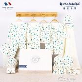 純棉嬰兒衣服四季新生兒禮盒寶寶套裝初生剛出生滿月禮物母嬰用品 好樂匯