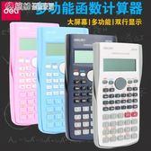計算機得力科學計算器學生用大學生多 函數工程考試 大學會計便攜繽紛 家居