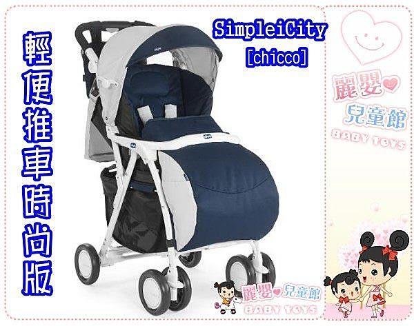 麗嬰兒童玩具館~義大利chicco輕便推車時尚版-豪華傘車可結合汽座使用-折合秒縮車