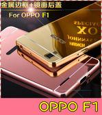 【萌萌噠】歐珀 OPPO F1 (A35)  奢華電鍍鏡面保護殼 金邊框+鏡面背蓋 二合一推拉式 手機殼 手機套