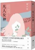 凡人女神(二十周年復刻增訂新作)【城邦讀書花園】