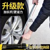 汽車輪胎扳手十字扳手省力加長拆卸換輪胎扳手維修套筒換胎工具 3C優購HM
