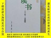 二手書博民逛書店罕見讀書雜誌30年1979~2008光盤版珍藏Y471166
