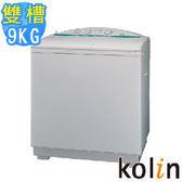 《送基本安裝/0利率》歌林 KOLIN 9 公斤 雙槽 半自動 洗衣機 KW-900P【南霸天電器百貨】