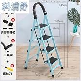 加厚家用兩用鐵梯子二三步折疊人字便攜小扶梯踏板防滑登高洗車凳 年終大促 YTL