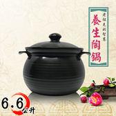 金德恩 台灣製造 養生巧膳安全煲湯陶鍋 6.6L組