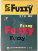二手書博民逛書店《認識Fuzzy-第二版(附Fuzzy控制實驗示範光碟片)》 R