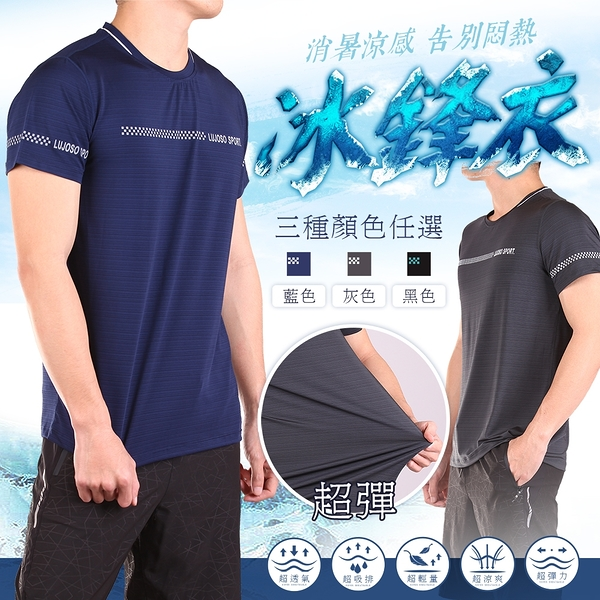 CS衣舖 冰鋒衣 極涼感 輕量 高彈力 吸濕排汗短袖T恤 #6012B