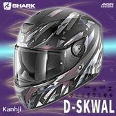 [中壢安信]SHARK D-SKWAL 彩繪 Kanhji 消光黑白灰 全罩 安全帽 內墨片HE4019 KWA