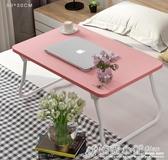 床上小桌子電腦做桌書桌筆記本可摺疊懶人大學生抖音輕巧桌ATF 格蘭小舖