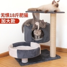 夏季實木貓爬架貓窩貓樹一體小型貓抓板/柱貓咪用品貓塔四季通用 【端午節特惠】