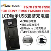 ROWA 樂華FOR SONY F550 F750 F970 F990 電池LCD 顯示USB Type C 雙槽雙孔電池充 相容 雙充