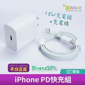 促銷 蘋果 Apple快充 iPhone 18W 充電頭 PD 快充【BSMI認證】PD充電線 1米 PD快充線 PD充電器