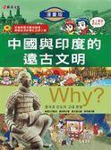 (二手書)Why?2中國與印度的遠古文明